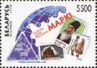 Всемирный день почтовой марки, 1м; 5500 руб