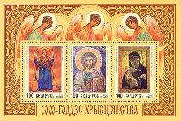 Совместный выпуск Белоруссия-Россия-Украина, 2000-летие Христианства, Иконы, блок из 3м; 100 руб х 3