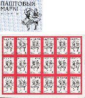 Стандарт, Народный танец, буклет-самоклейка из 18м; 20 руб х 18