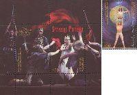 Белорусский балет, 1м + блок; 100, 150 руб