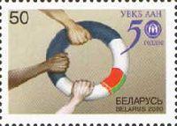 ООН, Администрация по вопросам беженцев, 1м; 50 руб