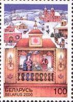 Рождество'2000, 1м; 100 руб