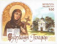 Деятель иcтории Св.Ефросинья Полоцкая, блок; 500 руб