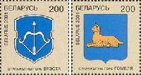 Гербы городов Брест и Гомель, 2м; 200 руб х 2