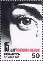 15-летие Чернобыльской катастрофы, 1м; 50 руб