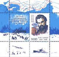 Исследователь Арктики О.Ю.Шмидт, блок; 3000 руб