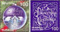Рождество'01 и Новый Год, 2м; 100 руб x 2