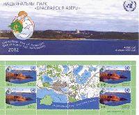 Экотуризм, Браславские озера, буклет из 4м и 4 купонов; 300 руб x 4