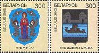 Гербы городов Минск и Давид-городок, 2м; 300 руб х 2