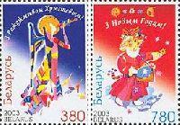 Рождество'03 и Новый Год, 2м; 380, 780 руб