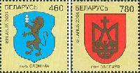 Гербы городов Слоним и Заславль, 2м; 460, 780 руб
