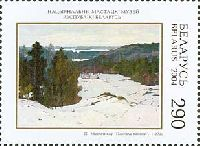 Белорусская живопись, 1м; 290 руб