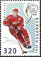 Чемпионат мира по хоккею с шайбой среди юниоров, 1м; 320 руб