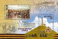 60-летие освобождения Белоруссии; блок из 2м; 500, 1000 руб
