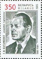 Ученый Г.Богомолов, 1м; 350 руб