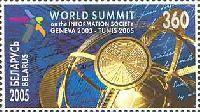 Всемирный саммит Тунис-2005, 1м; 360 руб