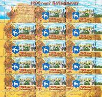 1000-летие города Волковыска, М/Л из 14м и купона; 360 руб x 14