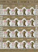 1000-летие Туровской епархии, М/Л из 16м; 360 руб x 16