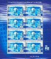 Региональное содружество связи, М/Л из 8м; 410 руб x 8