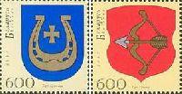 Гербы городов Круглое и Пинск, 2м; 600 руб х 2