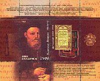 Князь Константин Острожский, блок; 2500 руб