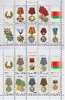 Ордена и медали Белоруссии, 2 М/Л из 8м и 2 купонов; 1000 руб х 16