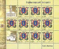 Герб города Витебск, М/Л из 10м и 2 купонов; 600 руб х 10