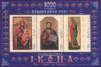 1020-летие Христианства Руси, блок из 3м; 1500 руб х 3