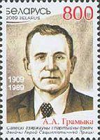 Государственный деятель А.А.Громыко, 1м; 800 руб