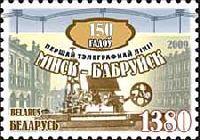 Первая телеграфная линия Минск-Бобруйск, 1м; 1380 руб