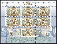 Первая телеграфная линия Минск-Бобруйск, М/Л из 7м и 2 купонов; 1380 руб х 7