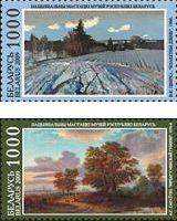 Белорусская живопись, 2м; 1000 руб x 2