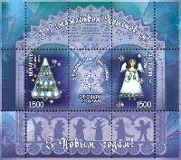 Рождество'09 и Новый Год, блок из 2м; 1500 руб x 2