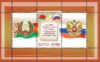 Союзный Договор Беларуси и России, блок; 4500 руб