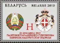 """Совместный выпуск Беларуси иМальтийского Ордена, 1м; """"Н"""""""