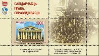 Профсоюзное движение в Белоруссии, блок; 2000 руб