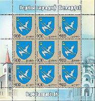 Герб города Ганцевичи, М/Л из 9м; 900 руб х 9