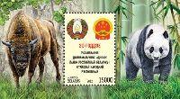 Совместный выпуск Белоруссия-Китай, Фауна, блок; 15000 руб
