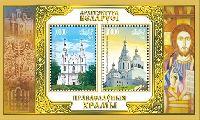Православные храмы Беларуси, блок из 2м; 10000 руб х 2