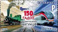 """Железные дороги Белоруссии, 1м; """"Р"""""""