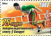 Пожарно-спасательный спорт, 1м; 5000 руб