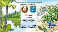 20-летие дипломатических отношений Белоруссия-Израиль, блок; 15000 руб