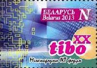 "Международный форум ТИБО, 1м; ""N"""