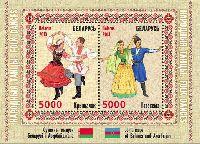 Совместный выпуск Беларусь-Азербайджан, Народные танцы, блок из 2м; 5000 руб х 2