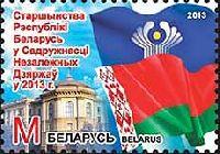 """Председательство Беларуси в СНГ, 1м; """"М"""""""