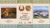 Совместный выпуск Беларусь-Армения, 20-летие дипломатических отношений, блок; 15000 руб