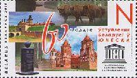 """60-летие вступления Беларуси в ЮНЕСКО, 1м; """"N"""""""