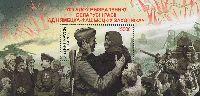 Совместный выпуск Белоруссия-Россия, 70-летие освобождения Белоруссии и России; блок; 15000 руб