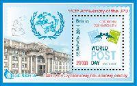 Всемирный день почты, блок; 20000 руб