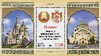 Совместный выпуск Беларусь-Сербия, 20-летие дипломатических отношений, блок; 20000 руб